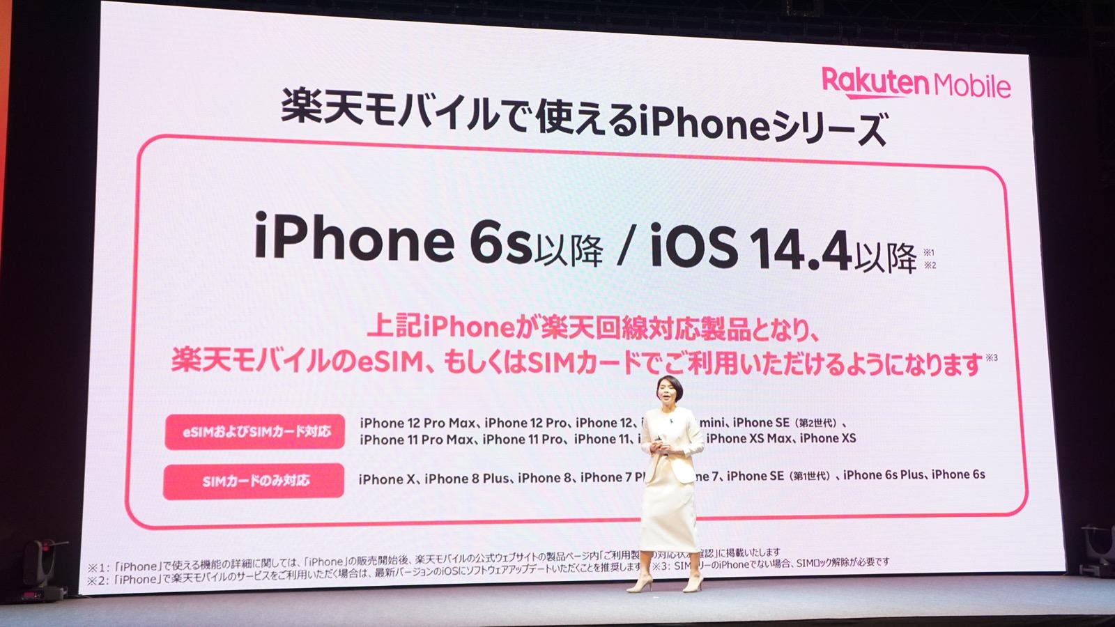 楽天モバイル、iPhoneに正式対応。iPhone 6sも対応機種に