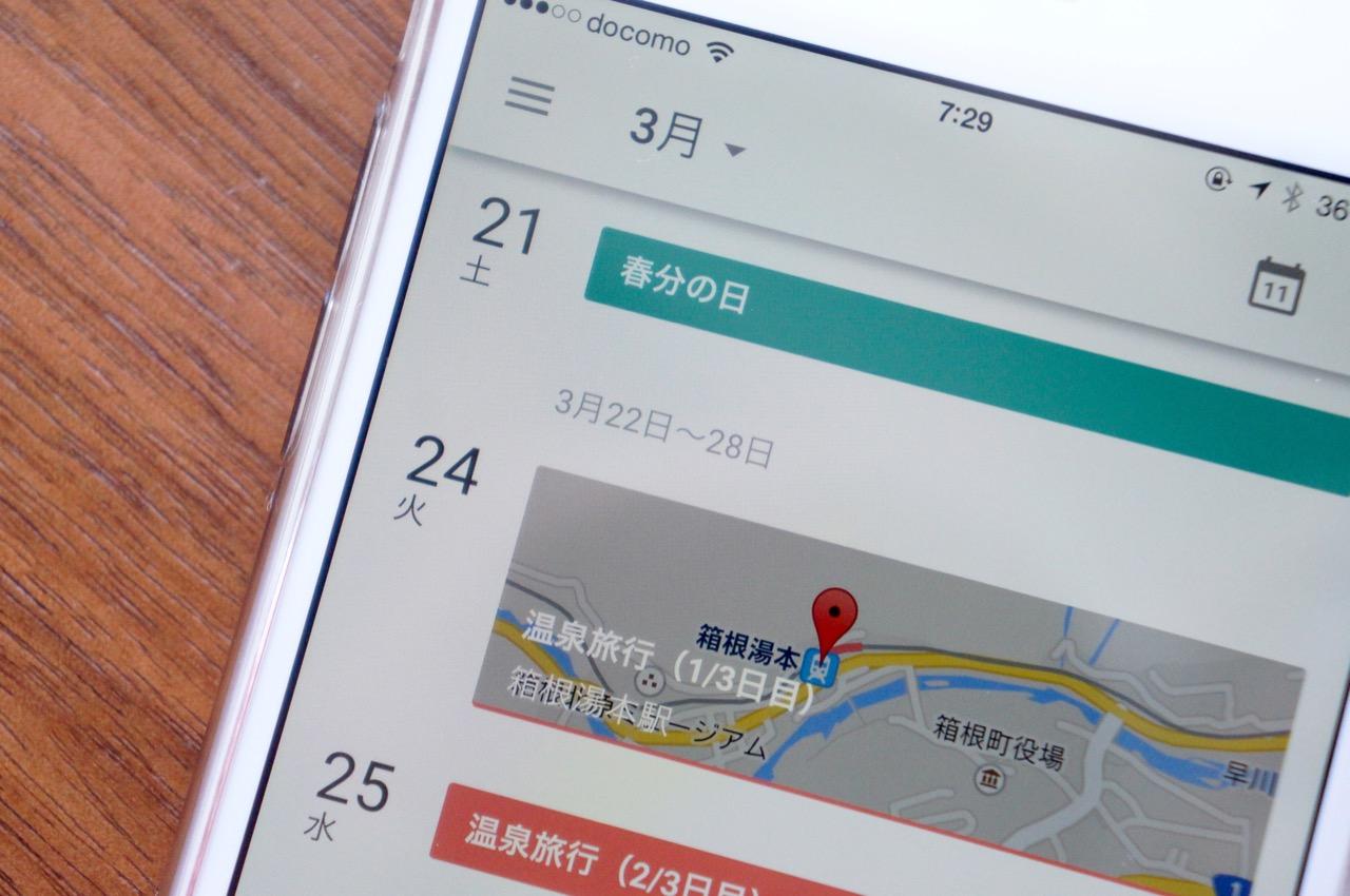 iPhone向け「Googleカレンダー」アプリが登場――複数のカレンダーを一括管理