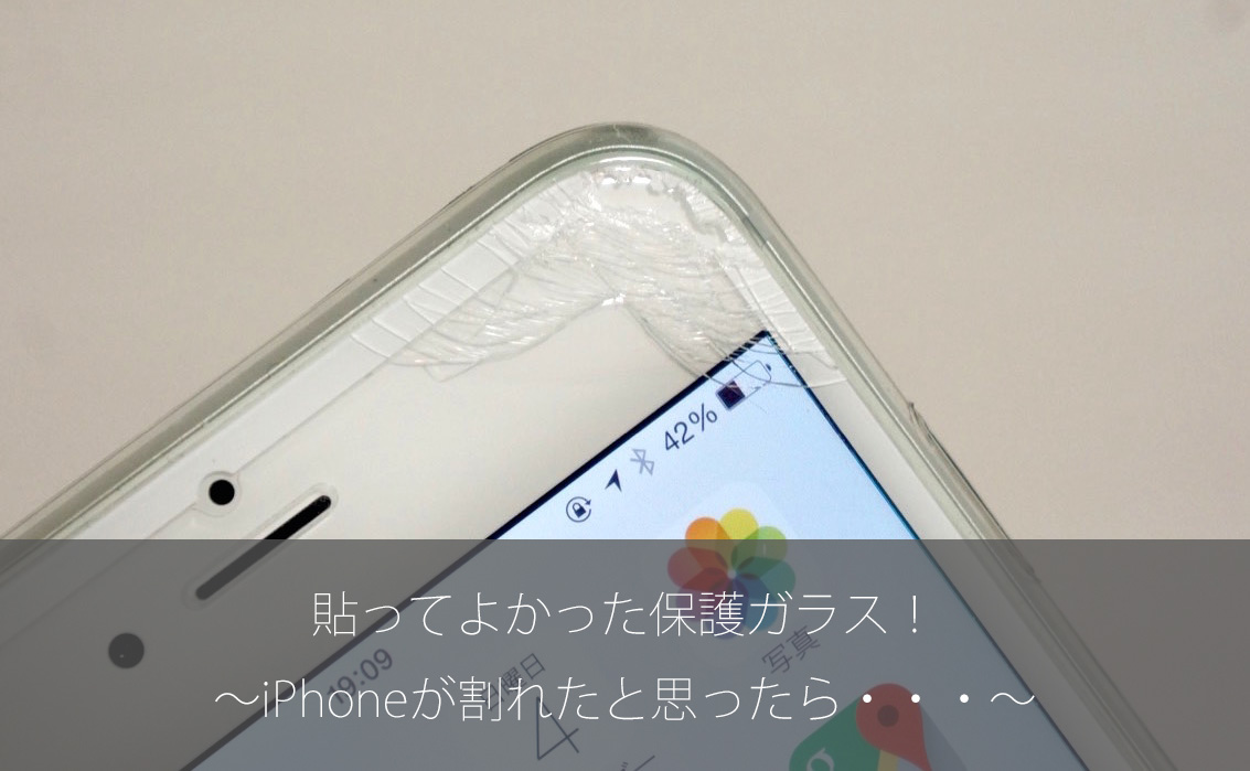 貼ってよかった保護ガラス!iPhoneが割れたと思ったら・・・