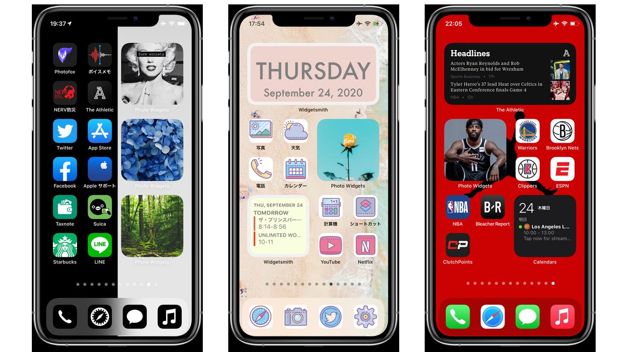 おしゃれなホーム画面を作れるiPhoneアプリ・やり方まとめ