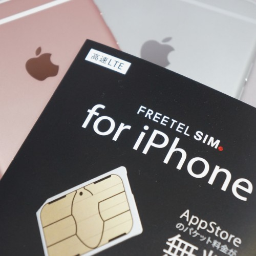 App Store通信量無料のiPhone専用SIM「FREETEL SIM for iPhone」ファーストインプレッション
