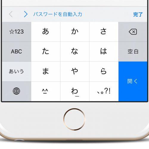 iPhoneのキーボードに表示される「<>」の使い方