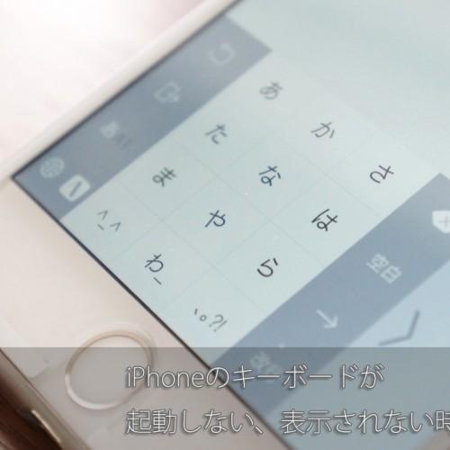 iPhoneのキーボードが起動しない、表示されない時の対処方法