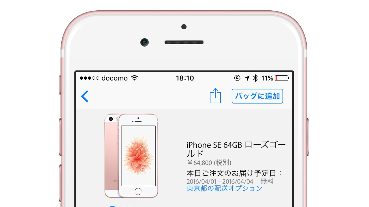 iPhone SE、SIMフリーの初回入荷分が完売。人気はローズゴールドと64GB