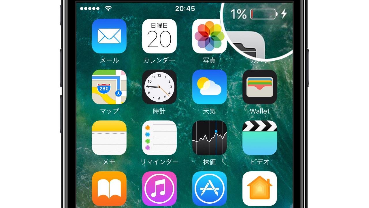 iPhoneが突然落ちる原因はやはりiOSにも、iOS 10.2.1で大幅減少と発表