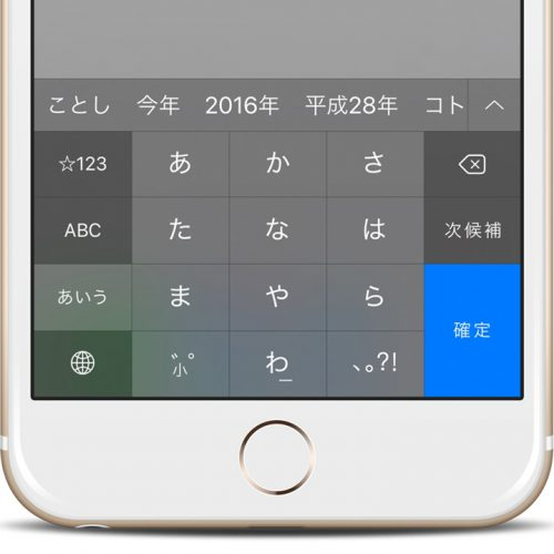 iPhoneで和暦(平成何年)・曜日・干支を調べる方法