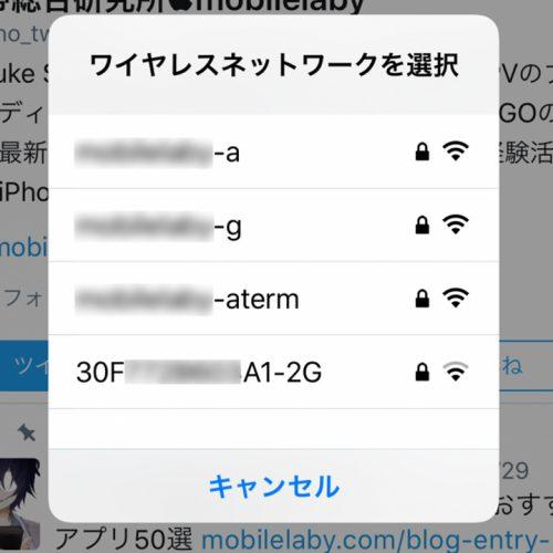 iPhoneでうざいWi-Fiの接続確認を非表示にする方法