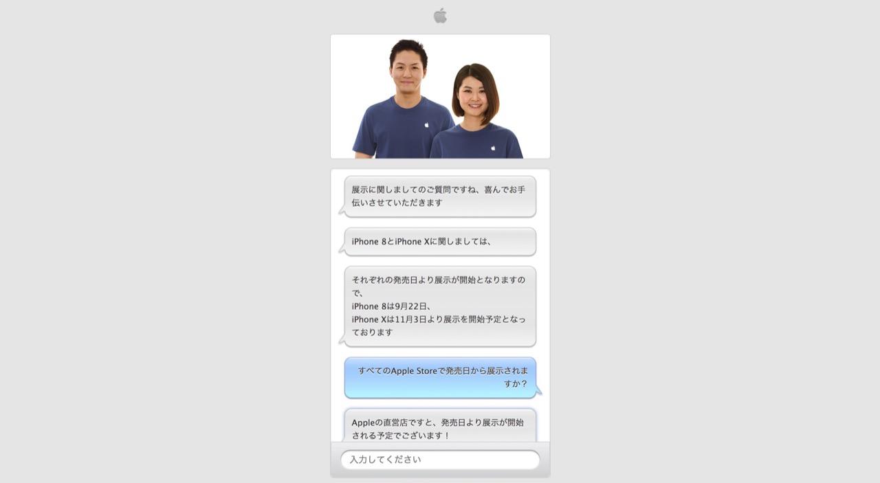 iPhone X/8、Apple Storeの展示は発売日から