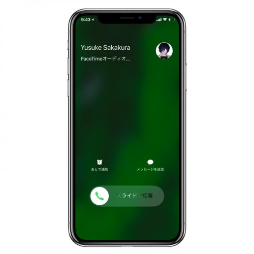 「iPhone X」に不具合、着信画面が10秒も遅れて表示される問題