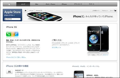 iPhone 3Gの発売は7月11日(金)の正午から開始!