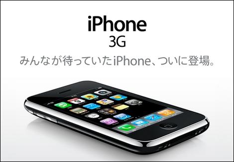 iPhone 3Gのレビューとかまとめてみました。