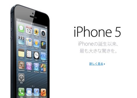 auとソフトバンクのiPhone5の端末価格を比較してみた!