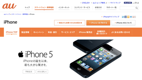 auのiPhone5はソフトバンクよりもバッテリー面で優れている