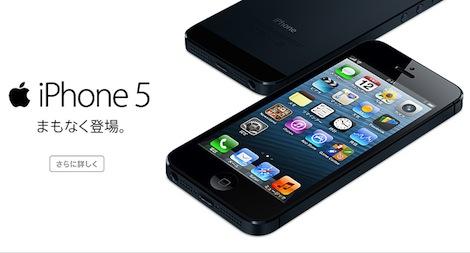ソフトバンク、auともに本日午前8時よりiPhone5を販売開始!