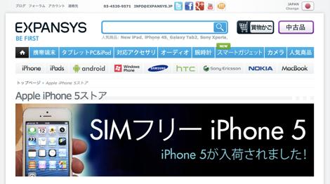 iPhone5のSIMフリー版が8万8000円から登場。