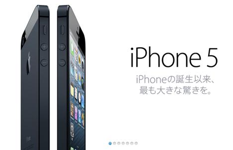 「iPhone5」の予約台数が初日で200万台を突破。過去最高記録に。