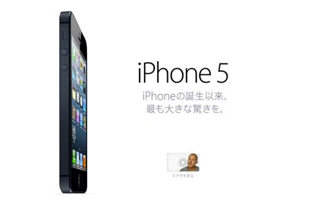「iPhone5」の予約開始日は9月14日に!