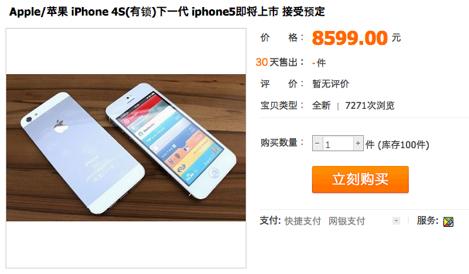 中国で「iPhone5」の事前予約が始まっている。もちろんApple非公式。