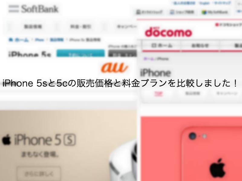 【料金比較】iPhone 5sとiPhone 5cの端末価格と料金プランを比較しました!