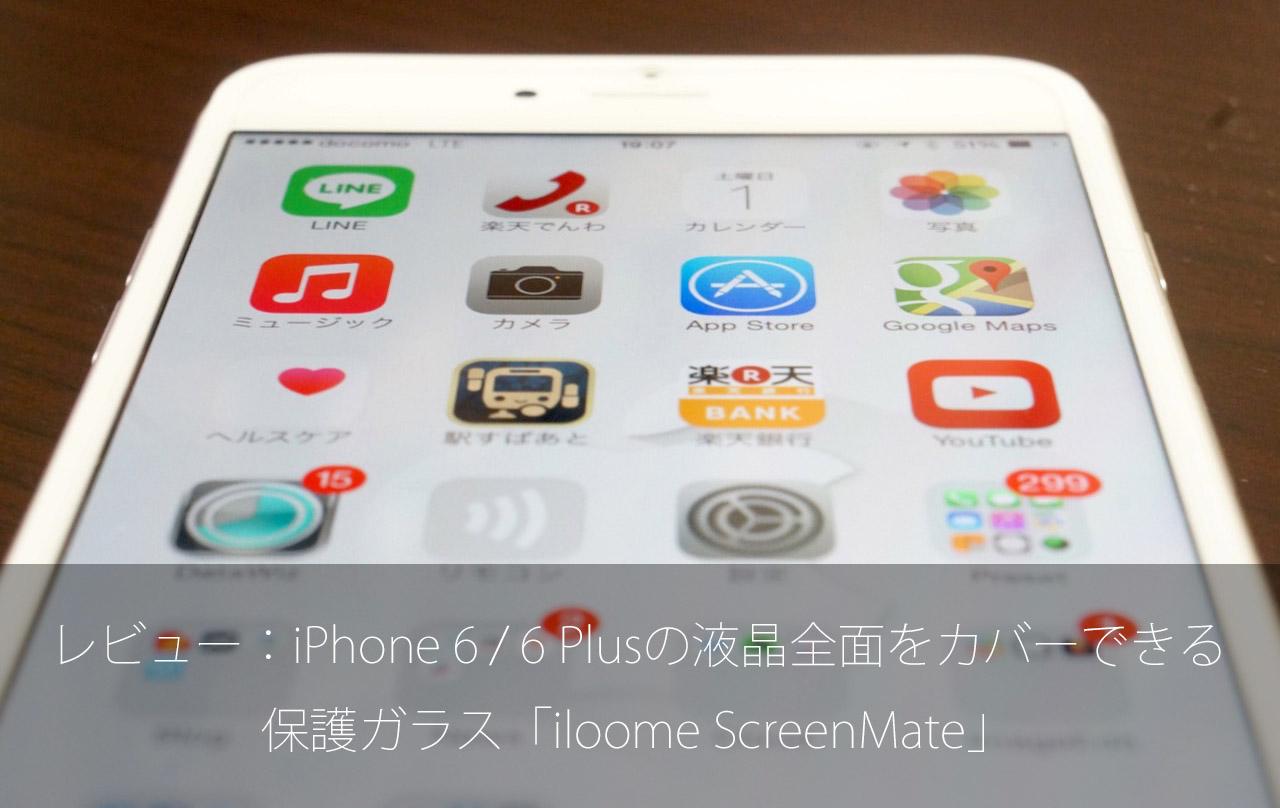 レビュー:iPhone 6 / 6 Plusの液晶全面をカバーできる保護ガラス「iloome ScreenMate」