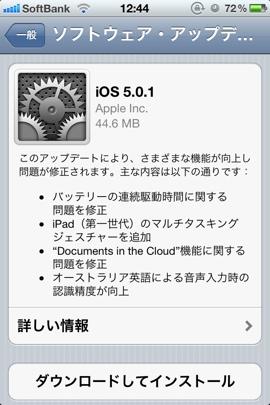 Apple、バッテリーの過剰消費問題を改善するアップデート「iOS 5.0.1」を提供。