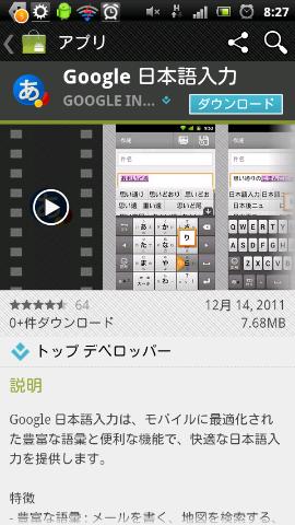 Android向けにGoogle日本語入力ベータ版が登場!