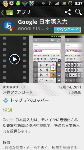 Google、Android向けの「Google日本語入力」をアップデート。アプリサイズが6MB減に。