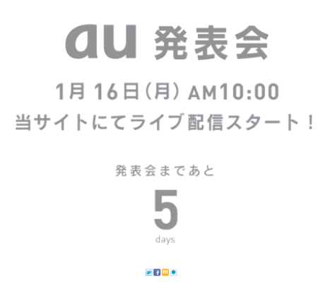au、16日に新製品の発表会を実施。XperiaやGALAXYがついに登場?