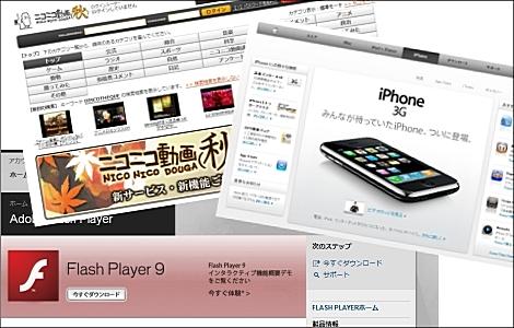 iPhone 3GがついにFlashに対応か。