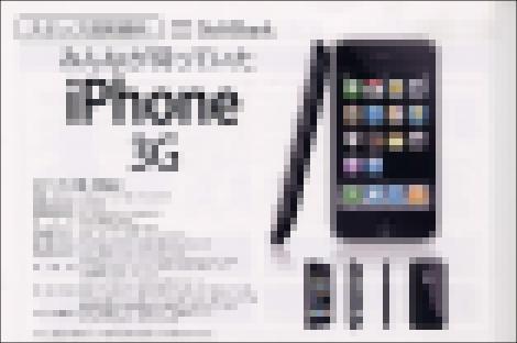 3G iPhoneのスタッフ説明資料が流出。