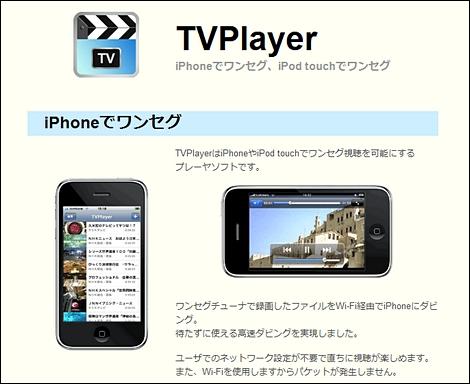 iPhoneでワンセグが視聴できる「TVPlayer」