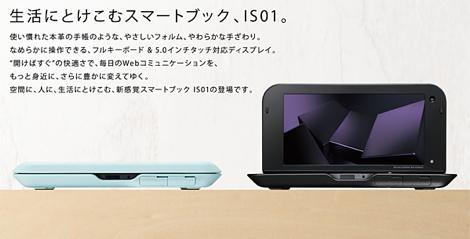 シャープ、「SH-10B」と「IS01」メールの不具合で販売停止。