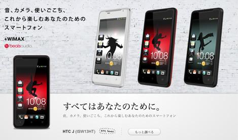 au初のAndroid 4.0搭載のスマートフォン「HTC J(ISW13HT)」が正式発表。