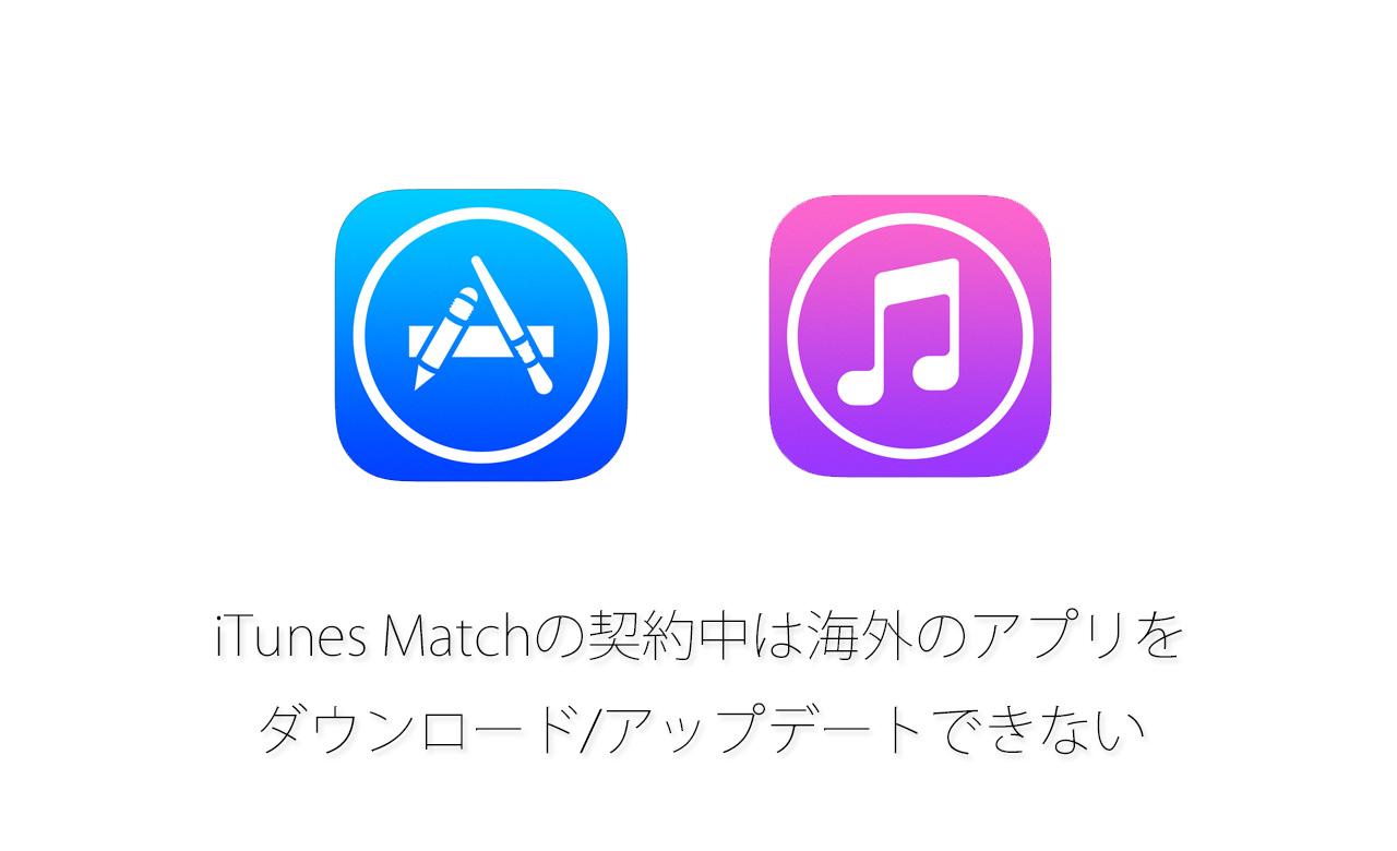 iTunes Matchの契約中は海外アプリのダウンロードもアップデートもできない