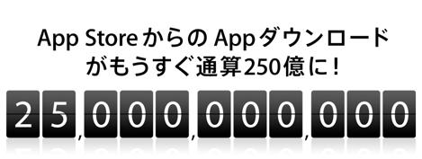 Apple、App Store開設からこれまで約3年6ヶ月間の人気アプリトップ25を発表!