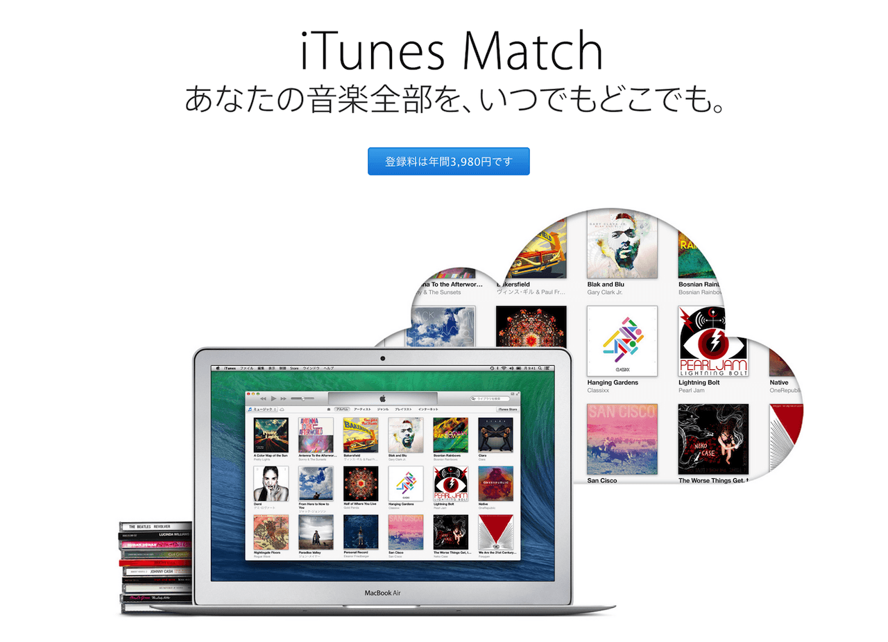 音楽をiCloudに保存できる「iTunes Match」がようやく日本でも利用可能に!