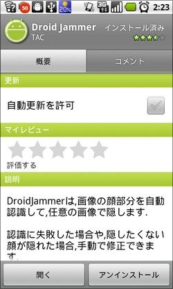 パブリックな場所で写真を撮りたい時に「Droid Jammer」