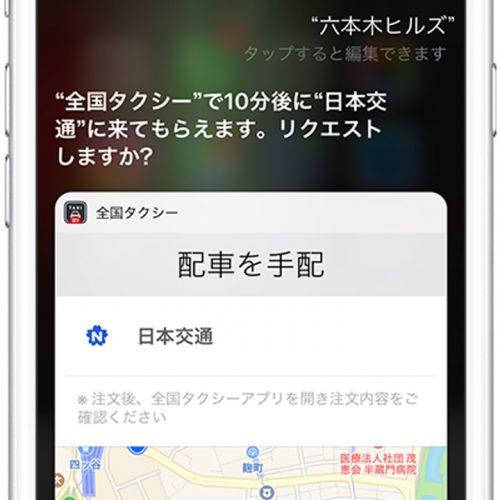 「Hey Siri タクシー呼んで」全国タクシーアプリがSiriに対応