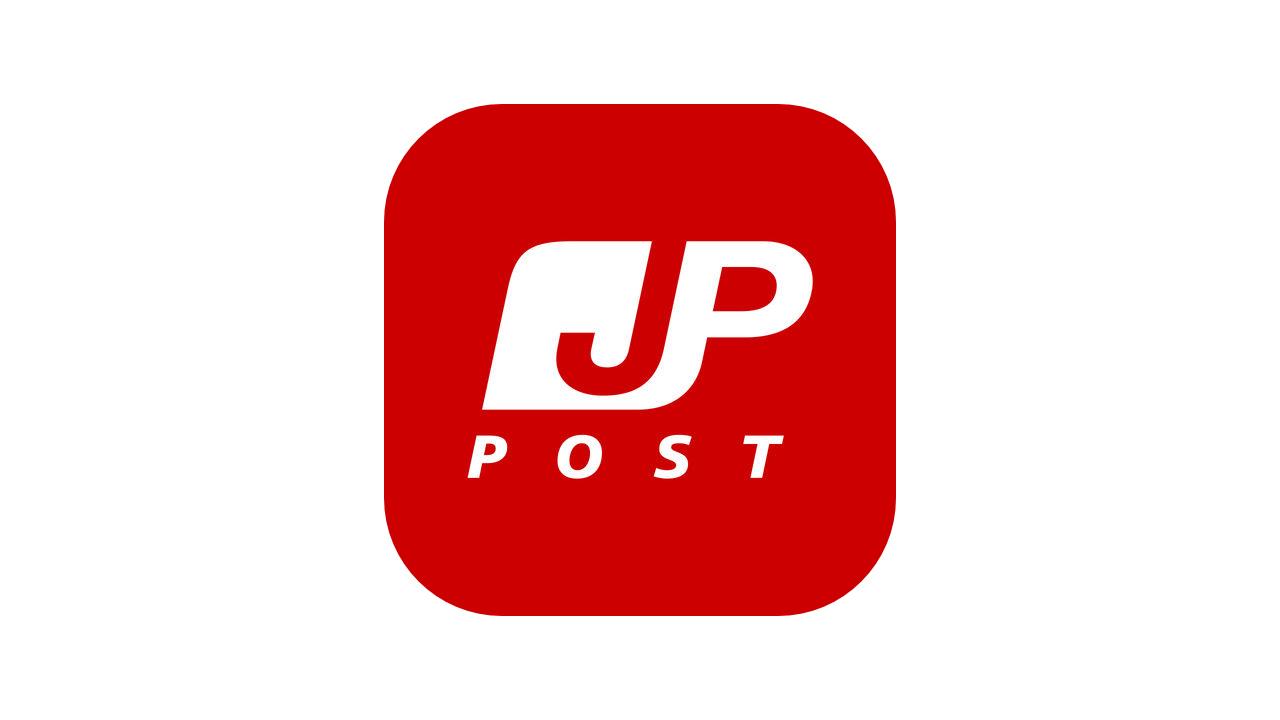 郵便局で格安スマホ販売。8月から2050局の郵便局で開始