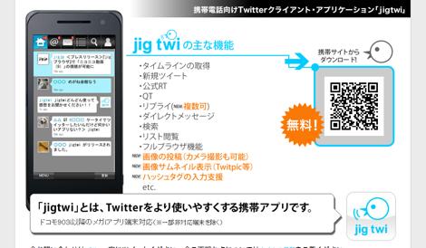 携帯電話向けTwitterクライアントjigtwiのAndroidアプリが近日リリース。