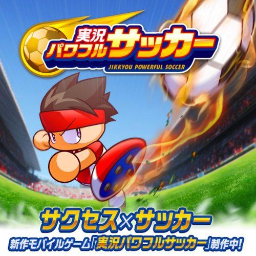 パワプロがサッカーゲームに、「実況パワフルサッカー」が配信決定。サクセスにも対応