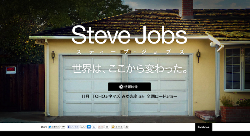 スティーブ・ジョブズの半生を描く映画が11月1日に公開決定!予告動画も公開!