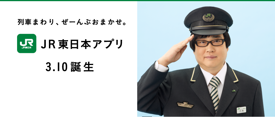 JR東日本、遅延などの運行情報が確認できるアプリを3月10日に配信一山手線では電車の混雑状況もわかるらしい!