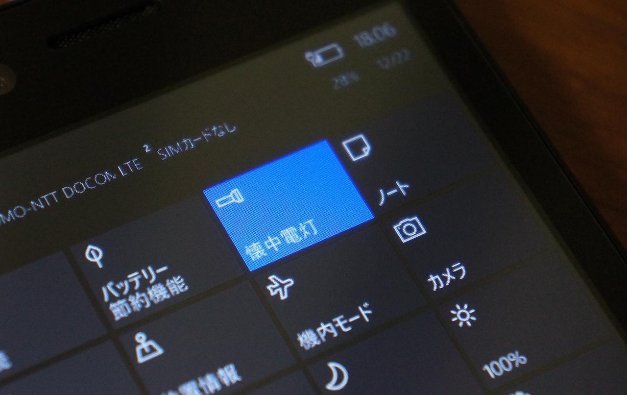 ようやく懐中電灯の不具合が解消、Windows 10スマホ「KATANA 01」にアップデート配信