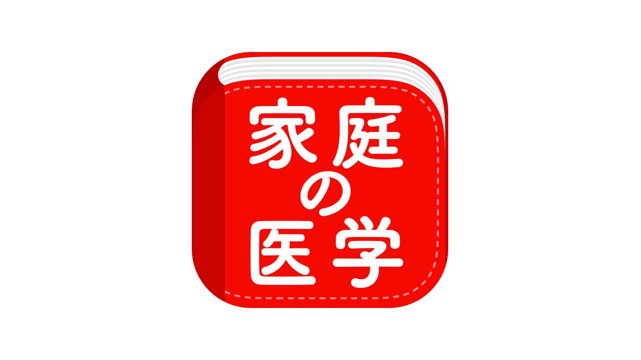 1,900円→0円、ケガや急病時に役立つ医学辞書「家庭の医学」