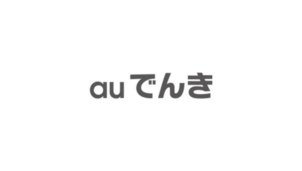 KDDI、来春より「auでんき」を開始――電気と通信のセット割を提供へ