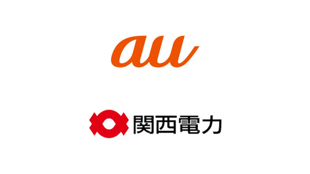 auと関西電力が提携へ、スマホと電気のセット割を実施