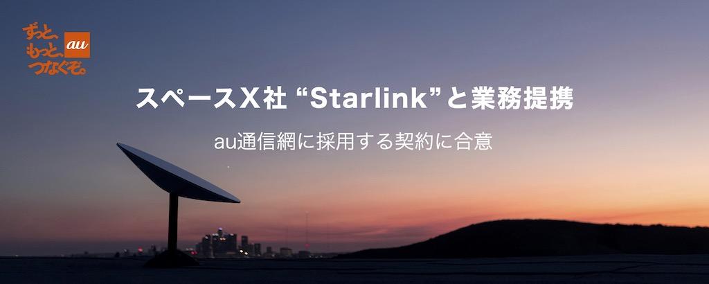 au、スペースX「スターリンク」との提携を正式発表。衛星通信で日本中どこでも高速通信が可能に
