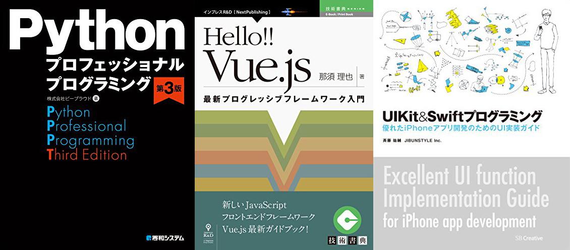 プログラミング本も半額以下、Kindle6周年記念キャンペーンが開催中