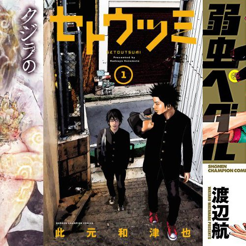 50%還元!「弱虫ペダル」「セトウツミ」など秋田書店コミックスの大規模セール